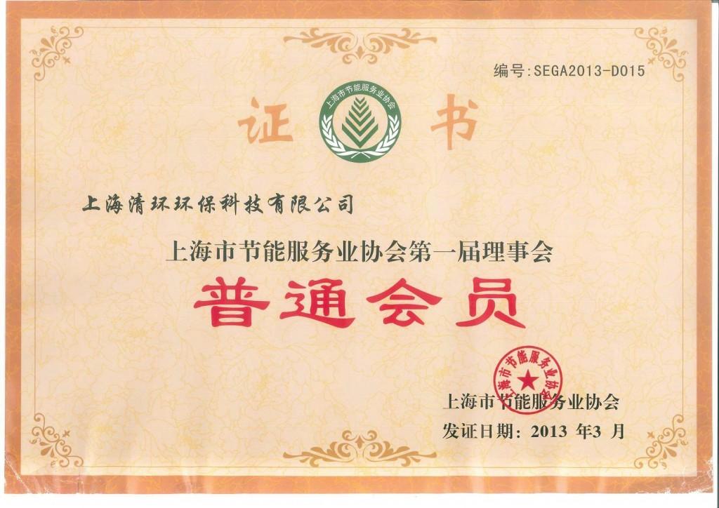 上海市节能服务业协会 证书