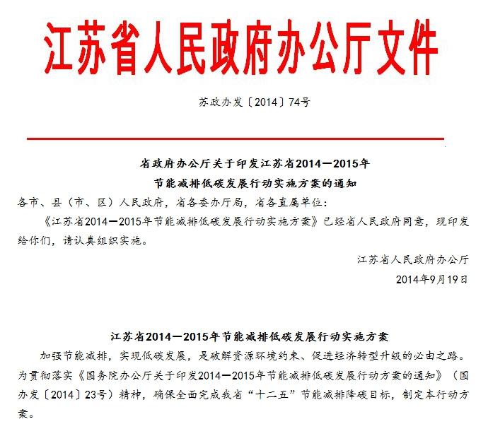 江蘇省②014-2015